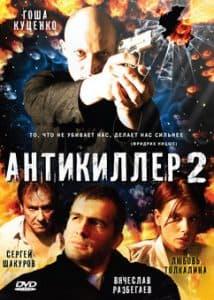 Антикиллер 2: антитеррор (2003) смотреть онлайн в хорошем качестве