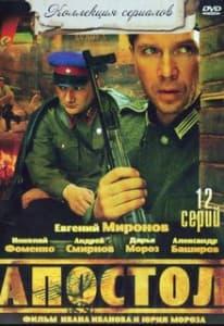 Апостол (сериал 2008)