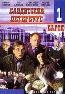 Бандитский Петербург 1 сезон (Барон)