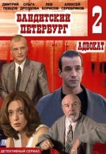 Бандитский Петербург 2 (Адвокат)