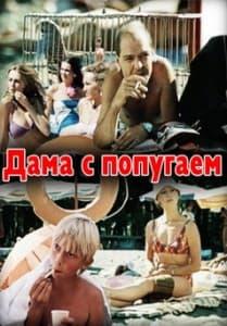 Дама с попугаем (1988)