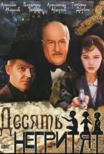 Десять негритят (фильм 1987)