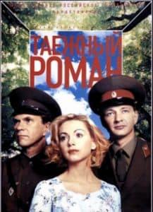Граница. Таежный роман (2000)