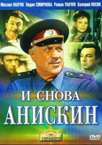 И снова Анискин (1978)