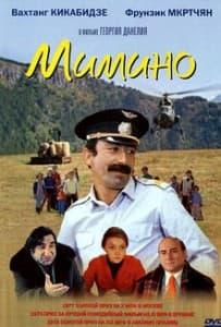 Мимино (фильм 1977)