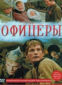 Офицеры (фильм 1971)