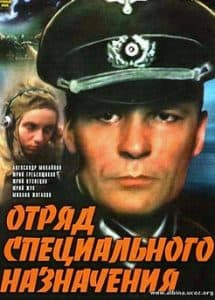 Отряд специального назначения (1987)