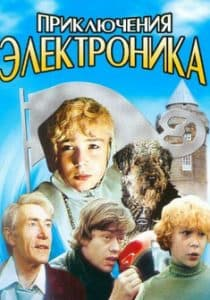 Приключения Электроника (1979) смотреть онлайн бесплатно в хорошем качестве