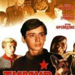 Тимур и его команда (1977)