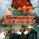 Тревожное воскресенье (фильм 1983)
