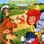 Простоквашино (мультфильм)