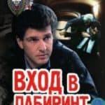 Вход в лабиринт (1989)