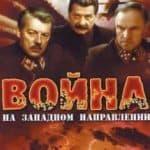 Война на западном направлении  (1990)