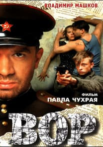 Вор (фильм 1997)