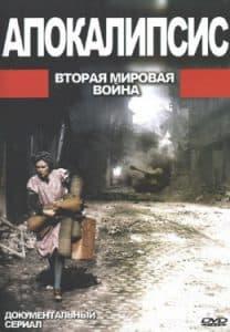 Апокалипсис вторая мировая война в цвете все серии смотреть онлайн