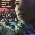 Летят журавли (1957)