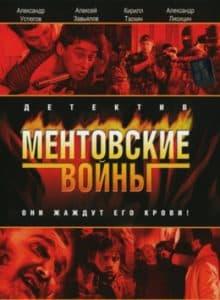 Ментовские войны (1 сезон)