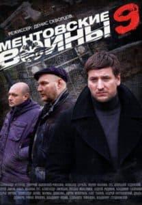 Ментовские войны (9 сезон)
