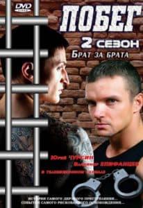 Побег (2 сезон)