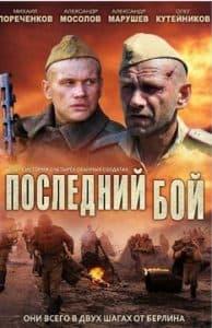 Последний бой (сериал 2013)