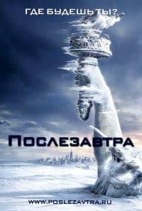 Послезавтра (2004) смотреть онлайн бесплатно в хорошем качестве