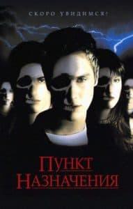 Пункт назначения (2000) смотреть онлайн в хорошем качестве