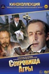 Шерлок Холмс и доктор Ватсон: Сокровища Агры (1983) смотреть онлайн