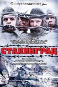 Сталинград (1993) - смотреть онлайн в хорошем качестве