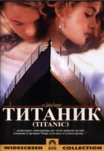 Титаник (1997) - смотреть онлайн бесплатно в хорошем качестве