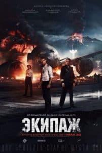 Экипаж (2016)