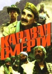 Караван смерти (1991) смотреть онлайн бесплатно в хорошем качестве