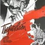 Перехват (фильм 1986)