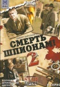 Смерть шпионам: Крым