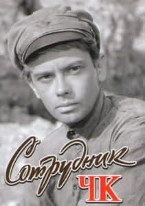 Сотрудник ЧК (1963)
