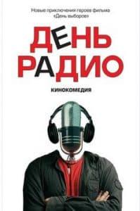 День радио (2008)