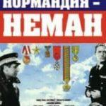 Нормандия-Неман (1960)