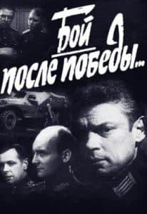 Бой после победы  (1972)