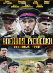 Военная разведка: Западный фронт (2010) - смотреть онлайн