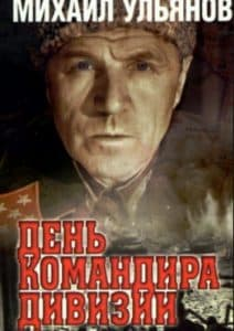 День командира дивизии (1973)