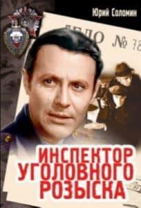 Инспектор уголовного розыска (1971)