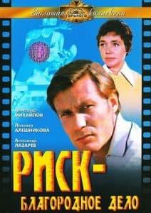 Риск-благородное дело (1977)
