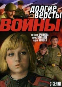 Долгие версты войны (1975) - смотреть онлайн в хорошем качестве
