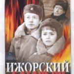 Ижорский батальон (1972)