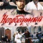 Непобедимый (фильм 1983)