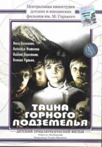 Тайна горного подземелья (1975) - смотреть онлайн в хорошем качестве