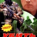 Убить «Шакала» (1991)