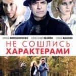 Не сошлись характерами (1989)