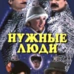 Нужные люди (фильм 1986)