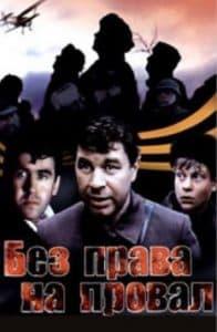 Без права на провал (1984)