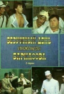 Безумный день инженера Баркасова (1983)
